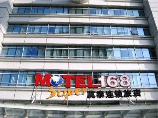 Dazhong Airport Hotel North Building