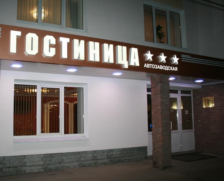 Нижний Новгород - Avtozavodskaya