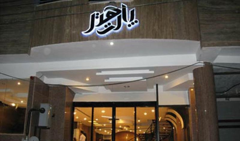 HotelPart Isfahan