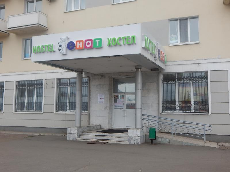 Казань - Enot Hostel