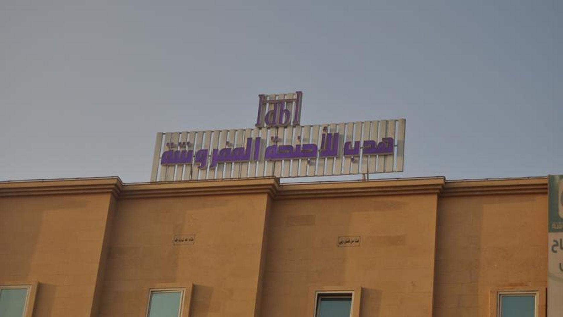 Hadab Hotel Apartments
