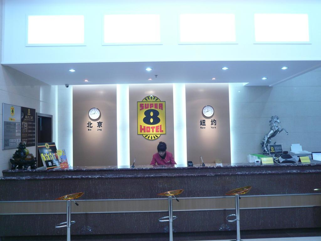 Super 8 Bengbu Railway Station, Bengbu