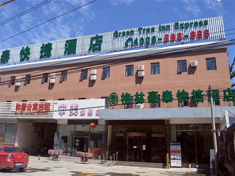 GreenTree Inn Beijing Changping Shahe Zhuxinzhuang, Beijing