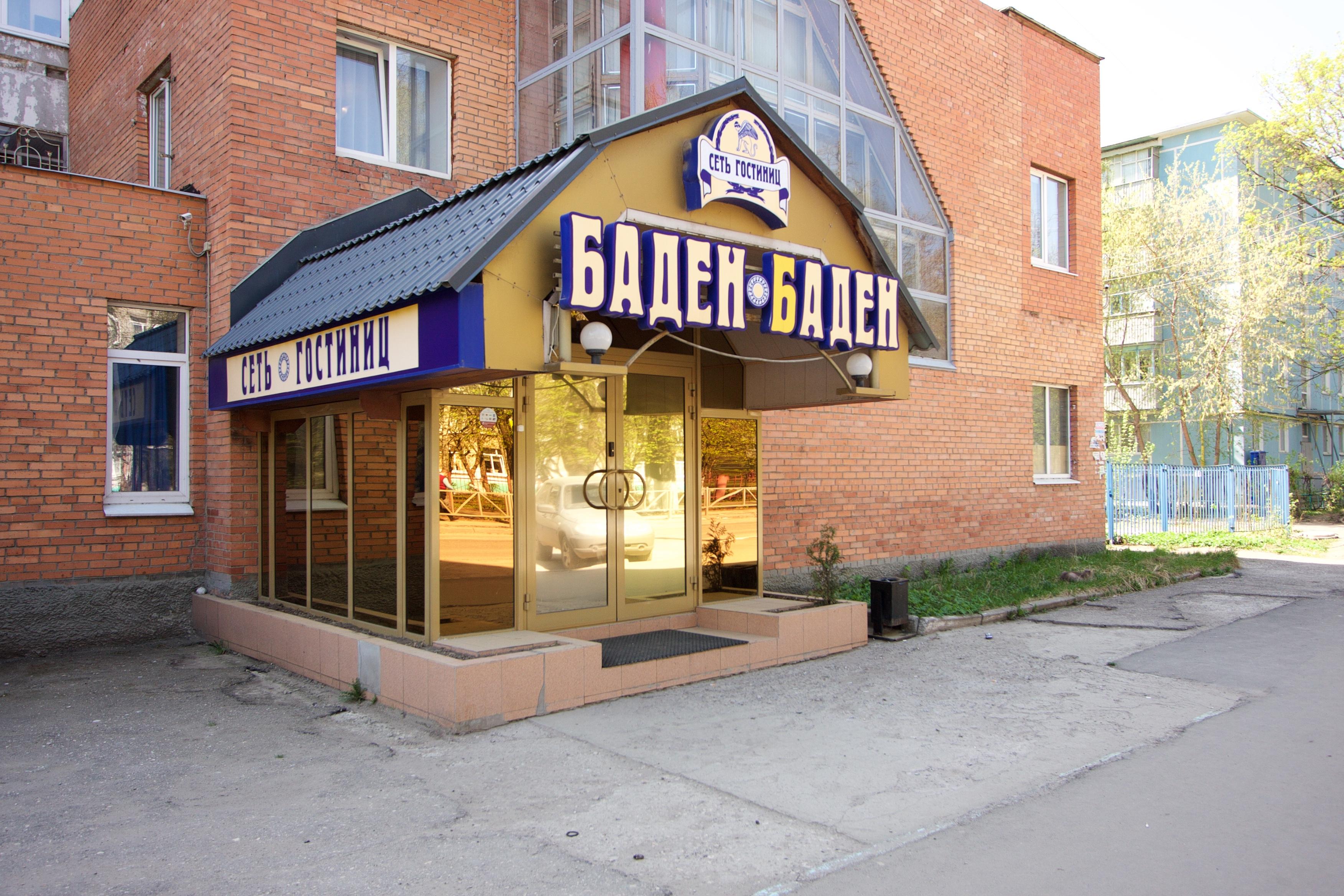 Baden Baden, Ryazan'