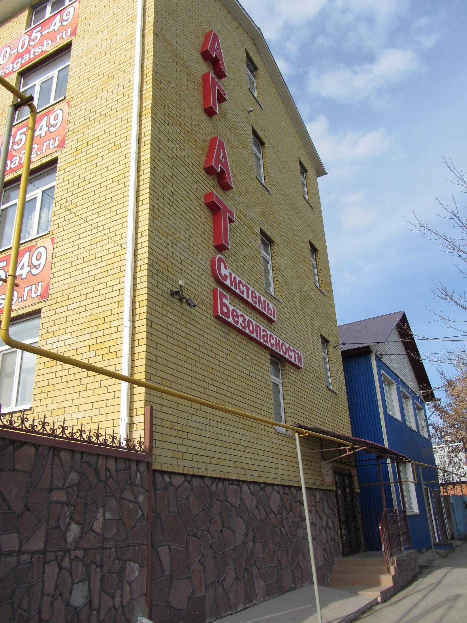 Hotel Agat, Tyumenskiy rayon