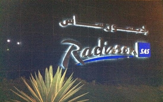 Radisson Blu Hotel Riyadh, King Abdulaziz Street. Business…
