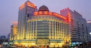 Presidential Plaza Hotel…, 9 Fuchengmenwai Road, Xicheng…