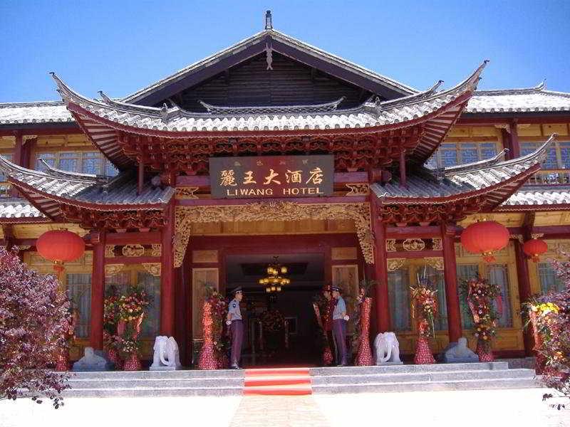 Li Wang Lijiang, 121 Guyouxiang,nanmen Street,…