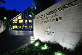 Landison Longjing Resort, 86 Lijilongshan,longjing…