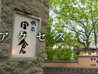 Ryotei Tanokura, 1556-2 Kawakami,