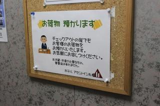 Ascent Inn Sapporo, Higashi Sapporo 3 Jo 2-1-3,…