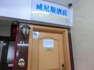 Venetian Hostel, Block C,13f,room 2,mirador…