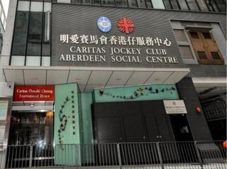 Caritas Oswald Cheung…, 20 Tin Wan Street, Tin Wan,