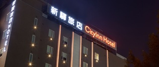 City Inn Plus Taichung…, No.133, Section4, Fuxing…
