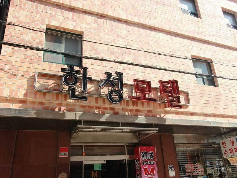 Hansung Motel, 1213-7, Choryang1-dong, Dong-gu,
