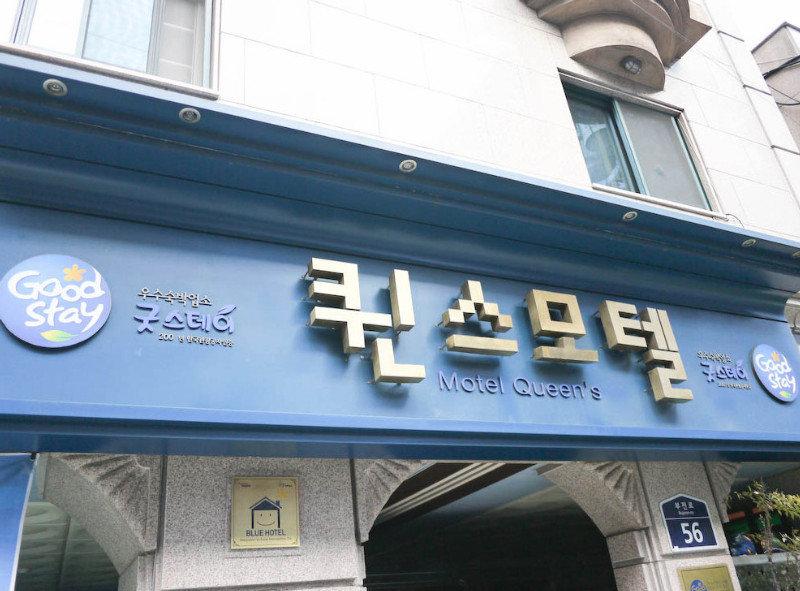 Queens, 515-54, Bujeon-dong, Jin-gu,