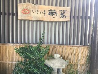 Ikoitei Kikuman, 4-27-1 Kaike Onsen, Yonago-shi,…