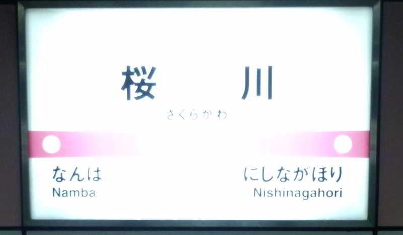Hotel Livemax Namba, 2-1-3 Inari, Naniwa-ku, Osaka-shi,…