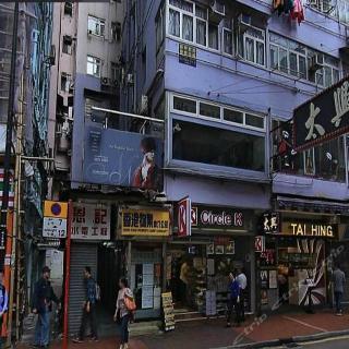 Tong Luo Wan Hostel, 1/f,flat I, Phoenix Apartments,…