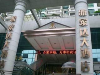 Xiamen Ya Jia Da Hotel, 254 Lujiang Street (lujiang…