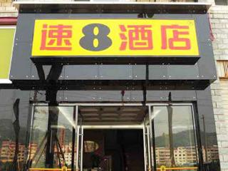 Super 8 Hotel Chishui…, West He Bin Road,