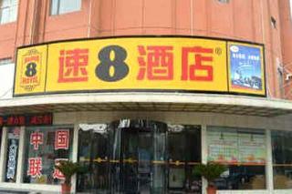 Super 8 Hotel Bozhou…, South Section Of Wei Wu Avenue,