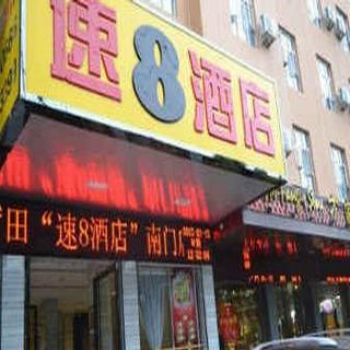 Super 8 Hotel Putian…, South Sheng Li Street,