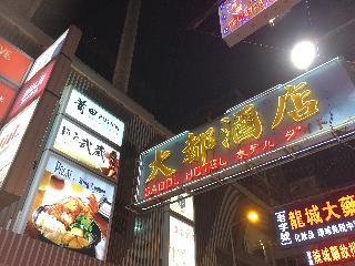 Dadol Hotel HK, Block B 1 F Champagne Court,…