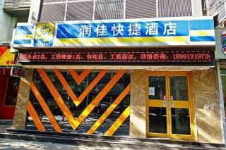 Run Jia Express Hotel…, No.28 Nanxin Street Provincial…