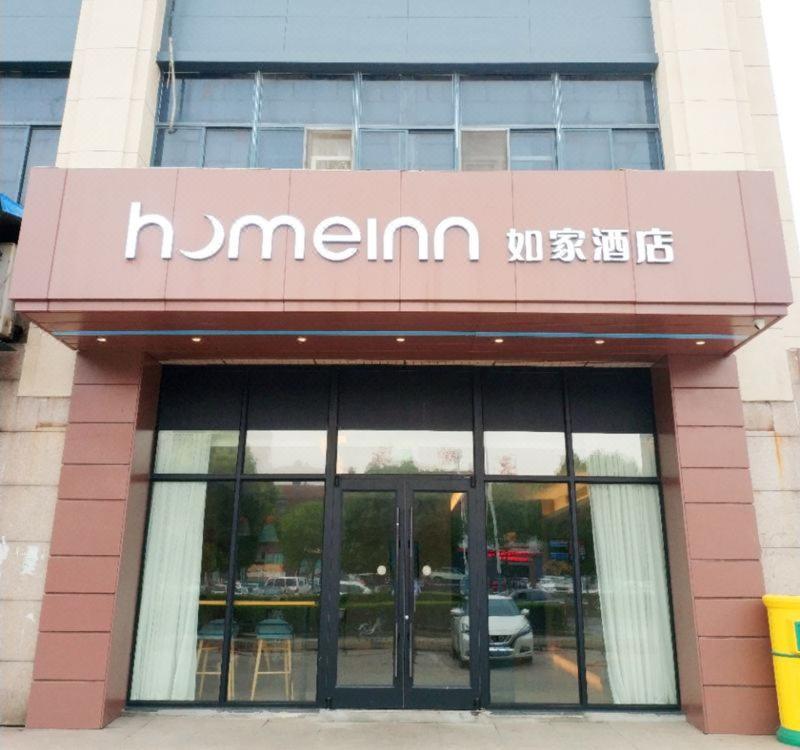 Home Inn Industrial Park - Hotel - 3