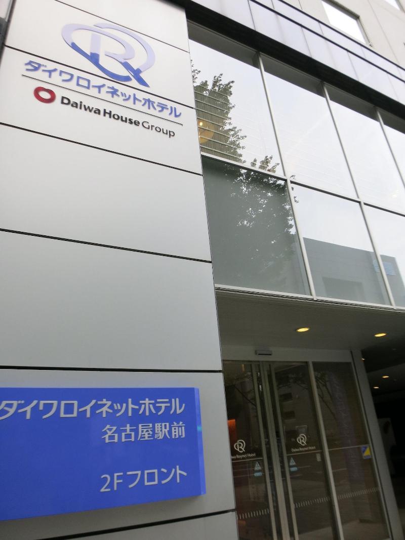Daiwa Roynet Nagoya-Ekimae - Hotel - 5