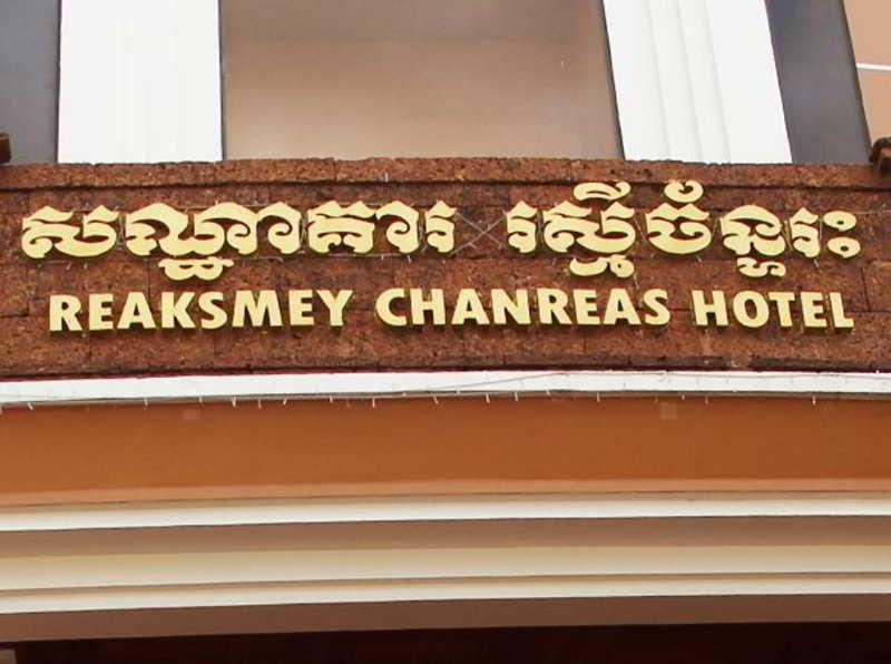 Reaksmey Chanreas - Hotel - 2