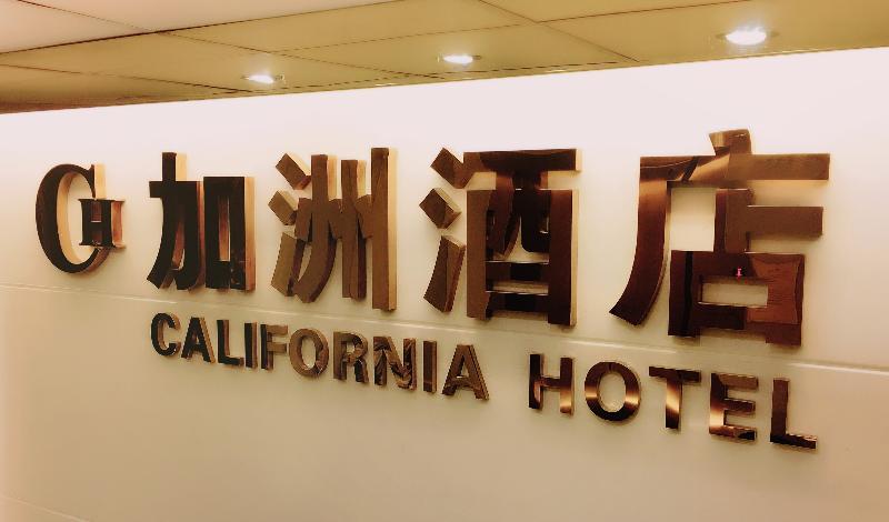 General view California Hotel