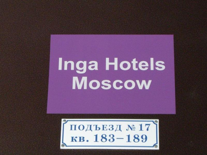 General view Inga Hotels Moscow