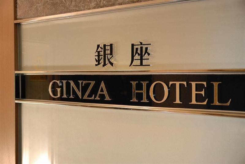 General view Ginza Hotel