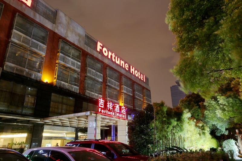 Fortune Hotel Shanghai - Hotel - 4
