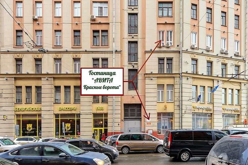 General view Avita Krasnye Vorota