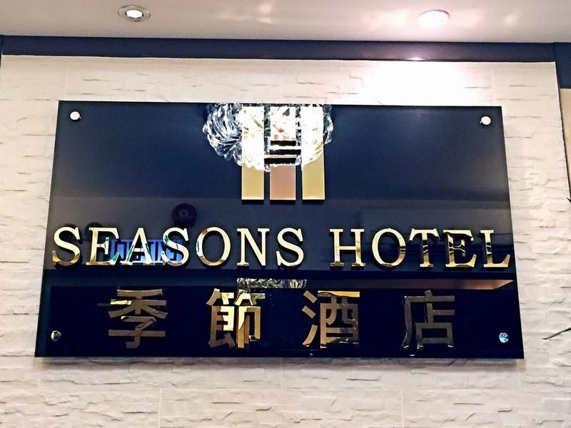 Lobby Seasons Hotel