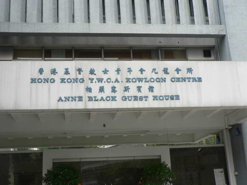 The Anne Black YWCA, Kowloon City