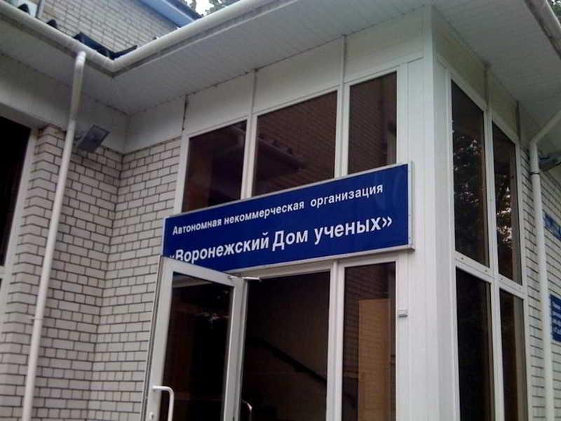 Voronezhskiy dom Uchenykh, Novousmanskiy rayon