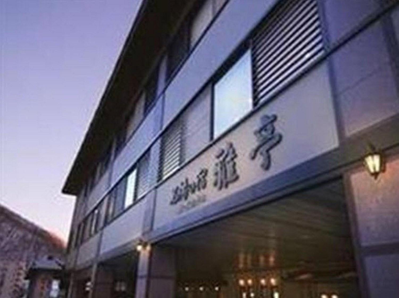 Meitonoyado Park Hotel Miyabitei, Noboribetsu