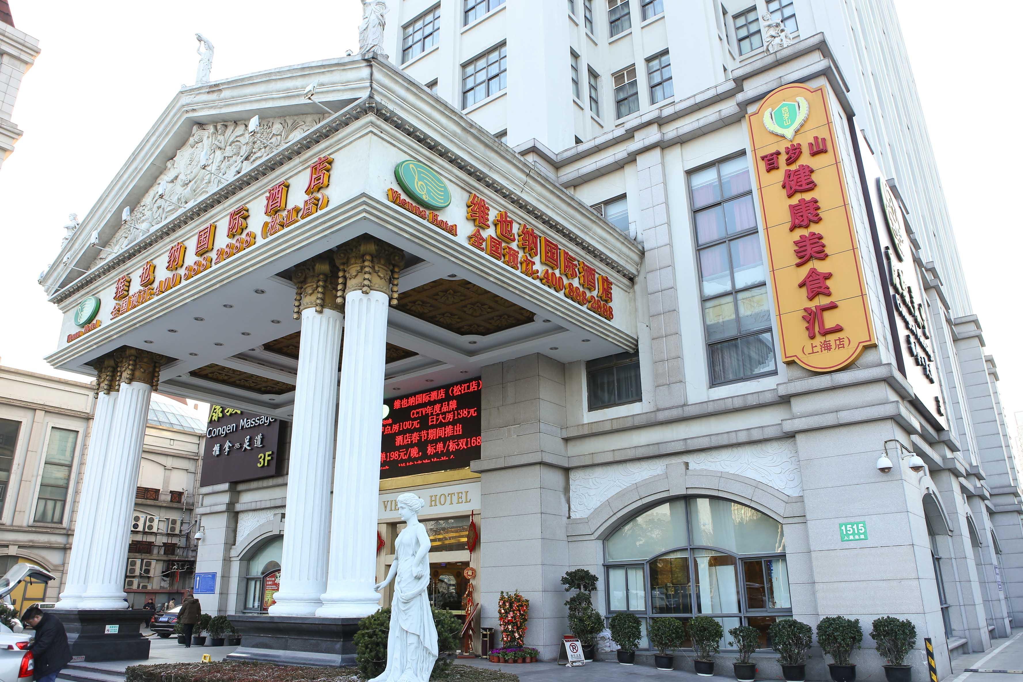 Vienna International Hotel Shanghai Songjiang, Shanghai