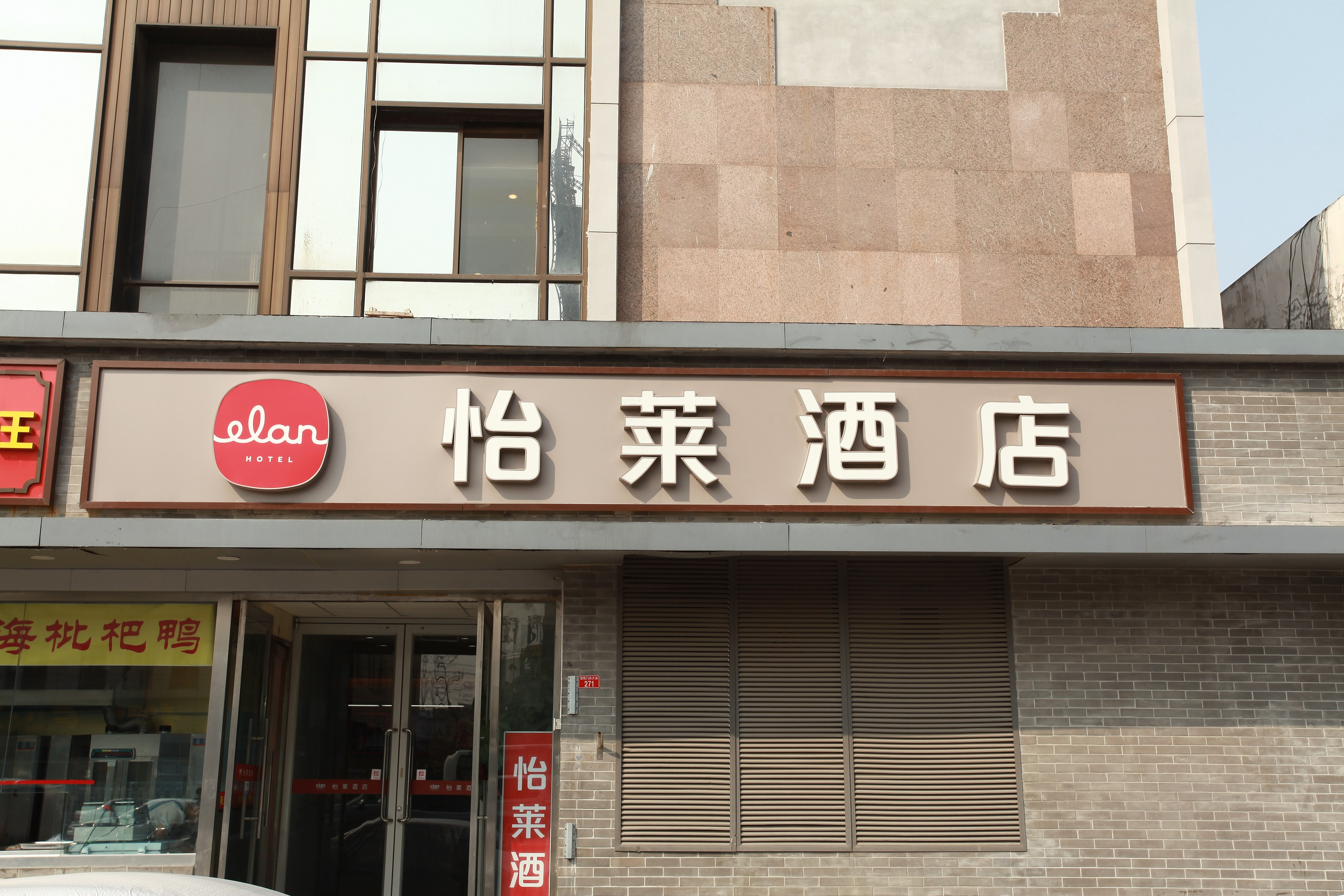 Hanting Hotel (Beijing Dongsi Subway Station), Beijing
