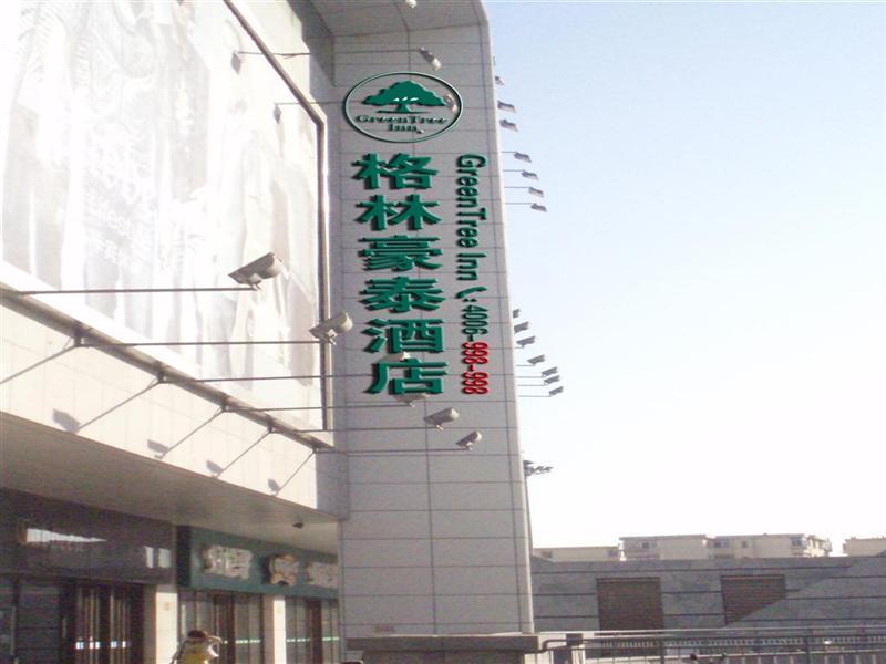 GreenTree Inn Hebei Qinhuangdao Sun City Express H, Qinhuangdao