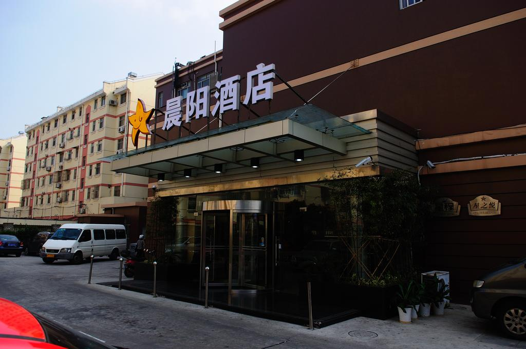 Joyful Star Hotel Pudong Airport chenyang, Shanghai