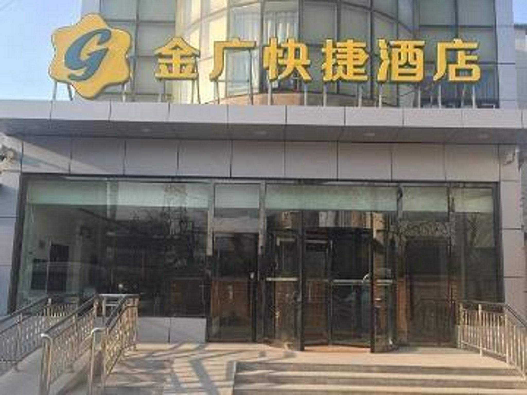 Goldmet Inn Beijing Capital Airport New Exhibition Branch, Beijing